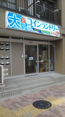 中野区 渋谷区 大型コインランドリー ふとん丸