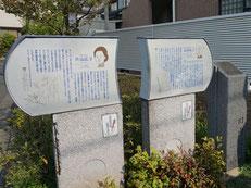 片山広子・山本有三住居跡