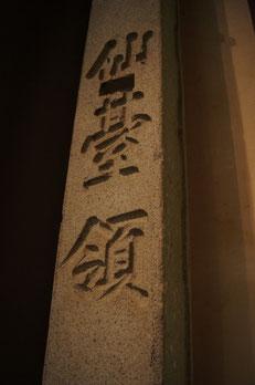 仙台領柱(市指定文化財)