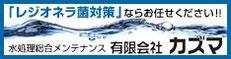 水処理総合メンテナンス 有限会社カズマ