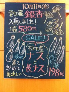 船橋 東武 八百屋 お買い得 おすすめ 野菜 果物