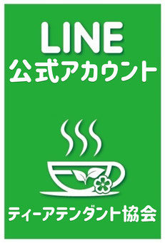紅茶教室公式ライン