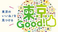 テレビ東京『東京GOOD!』2019年4月~