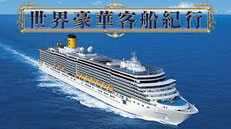 BS11『世界豪華客船紀行』