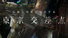 テレビ東京『東京交差点』2019年4月~