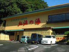 弘法の湯(正面玄関左側)