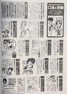 扶桑社発行 caz(キャズ)9/26号 掲載記事写真