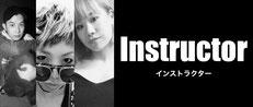 ハンキードーリーダンススタジオが誇る熊本の中でも間違いないダンスインストラクター陣の紹介はこちら