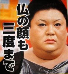 金沢市 野々市 金沢駅周辺 妊婦 マッサージ 産後整体 子連れ 出張 怒り新党