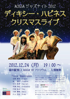 2012.12.24 AOSSA