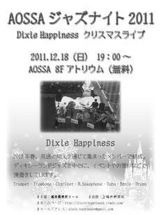 2011.12.18 クリスマスライブ