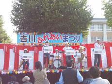 2012.10.21 吉川ふれあいまつり