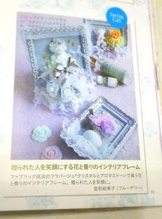 「春のギフトセレクション」頁にて、フル―デリーの作品が紹介されました。