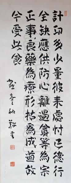 黙童衲敬書・五観之偈 東川寺蔵