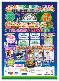 ハワイ町田フィスティバル2015