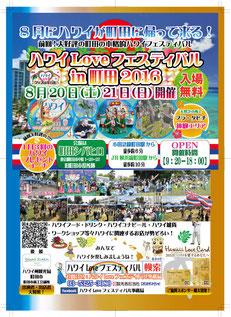 ハワイLoveフィスティバルin町田2016