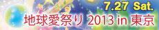 地球愛祭り2013in東京バナー