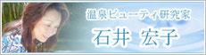 温泉ビューティ研究科 石井宏子
