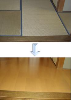 バリアフリー フロア材の交換 改修 事例
