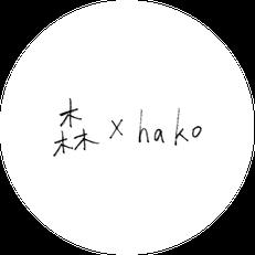 森×hako