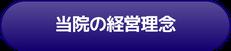 坂本カイロプラクティックの経営理念