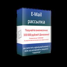 Получайте ежемесячно 300 000 рублей! Доказано! Вы запустите бесплатную рассылку через 5 минут!