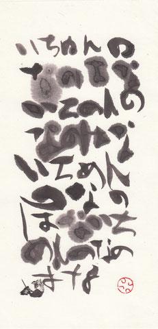 いちめんのはな 宣紙・和墨 22.3x11cm 27,000円