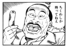 社名元ネタ