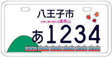 行政書士ふじた国際法務事務所市町オリジナルナンバープレート【東京都八王子市】
