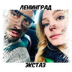 Ленинград Экстаз