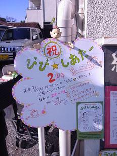 ☆お店の方がこんな企画を!ぴぴ☆を覗いてくれた方はな・なんとっ!カフェ・スィーツが200円になっちゃう☆