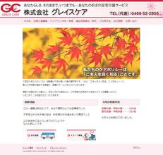 介護業のグレイスケアのホームページ