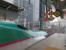 Shinkansen treno a proiettile