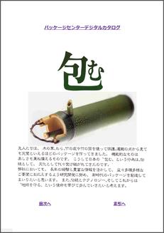 福重デジタルカタログ