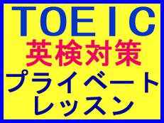 英検 対策 TOEIC  プライベート マンツーマン 個人レッスン こども 小学生 福岡 英検二次英語面接 西区 早良区