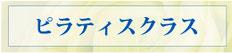 1回 2,200円 or Aチケット