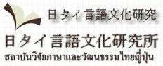 日タイ言語文化研究所 [IJTLC]