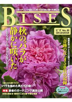 BISES No,80 2012