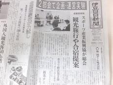 伊豆日日新聞