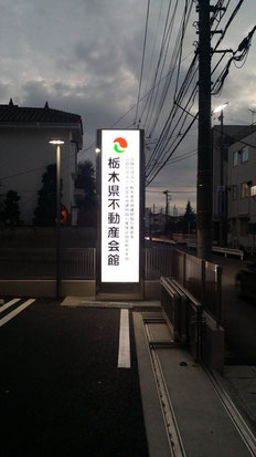 栃木県不動産会館様内照式自立看板