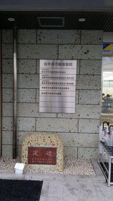 栃木県不動産会館様総合案内版