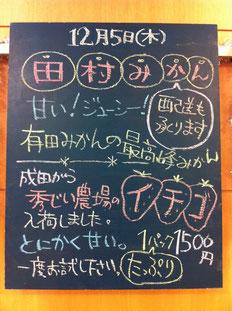 船橋 東武 八百屋 野菜 果物 フルーツ みかん 通販