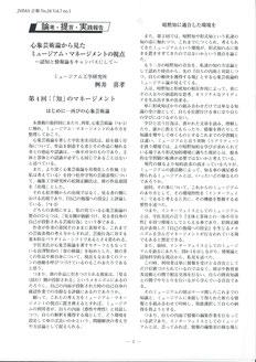 論考ー心象芸術論から〜