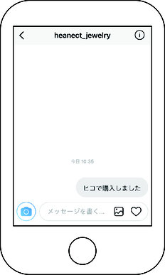 instagram DM送信手順3