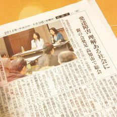4月14日 高知新聞朝刊