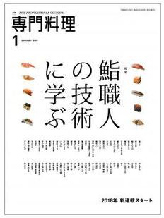 月刊専門料理,伏木暢顕,発酵王子