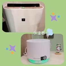 加湿器と加湿付き空気清浄機の写真