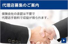 代理店募集のご案内 - 保険会社の承認は不要で代理店手数料で収益を得られます。
