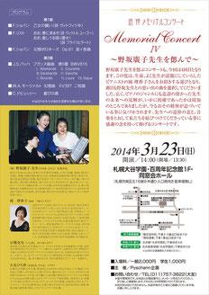 2014年3月の公演Kitara & 札幌音楽家協議会プロジェクト「札幌の音楽(おと)」                         (終了しました)バッハ・ゴールドベルグ変奏曲〜真の心の平和を求めて〜                         (終了しました)アルス室内合奏団第37回演奏会(終了しました)サロンコンサートシリーズ Saluto!           第7回:ロマン派歌曲とオペラの楽しみ(終了しました)追悼メモリアルコンサートIV〜野坂廣子先生を偲んで〜平和ステージ・オフィス