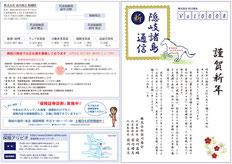 新・隠岐諸島通信vol.0008(表面)